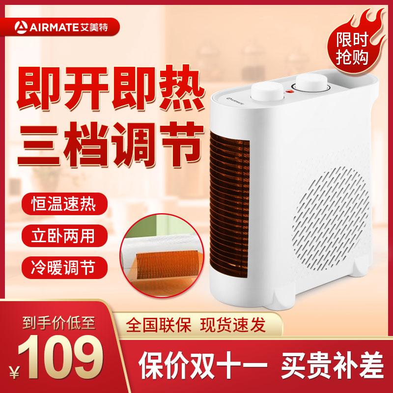 AIRMATE 艾美特 WP20-X17 取暖器