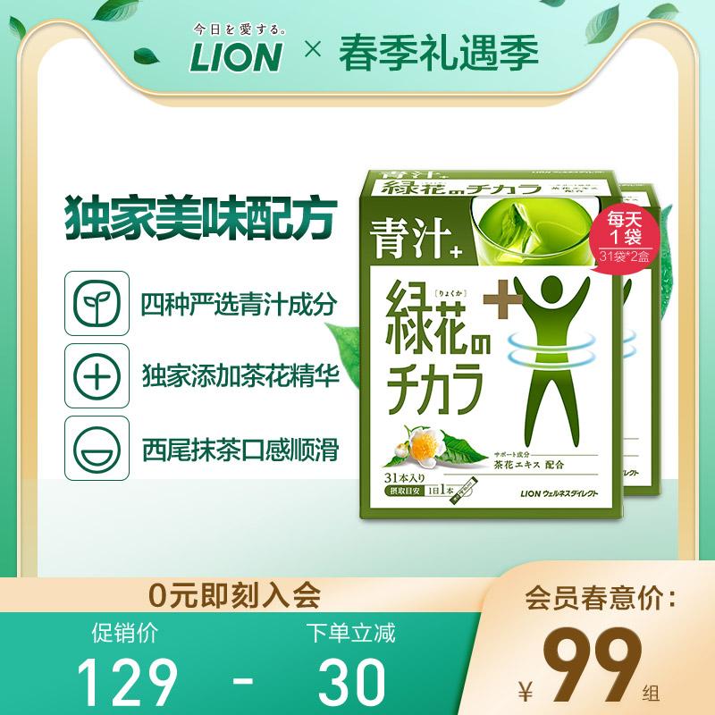 日本 LION 狮王 青汁力量大麦若叶膳食纤维 31袋*2盒