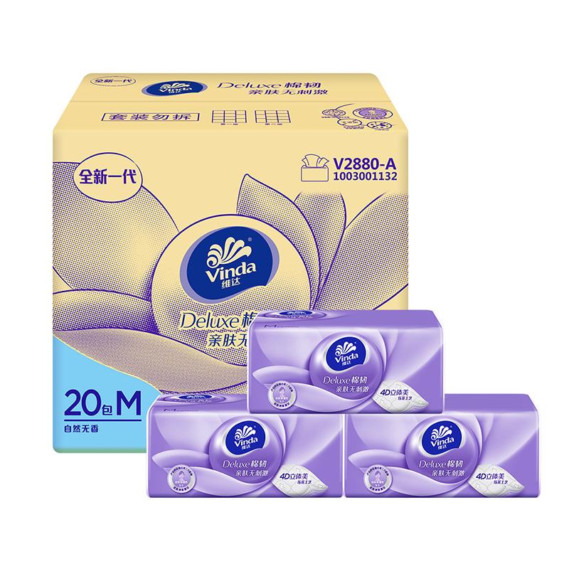 维达棉韧立体美抽纸3层M码100抽20包 餐巾纸家用面巾纸整箱ZB