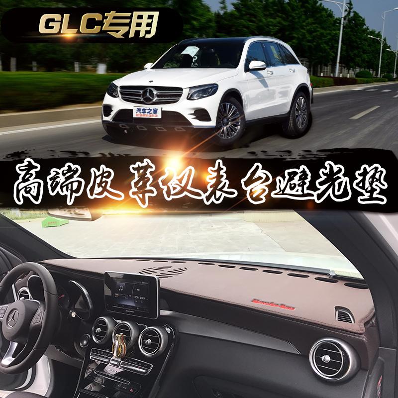改装C200L全新C级GLC260奔驰仪表台避光垫奥迪全新A5双门轿跑车图片
