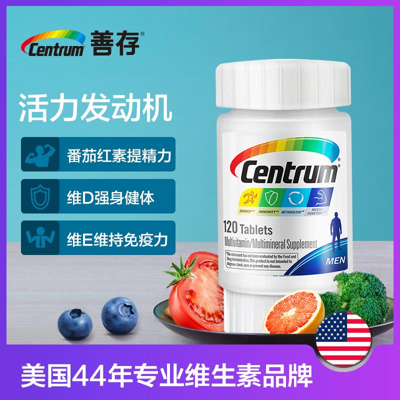 centrum/善存多种复合维生素矿物质男士120粒含番茄红素
