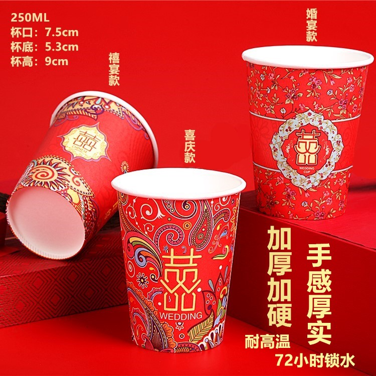 结婚纸杯一次性纸杯加厚婚庆纸杯红色纸碗喜字婚礼喜庆婚宴敬茶杯