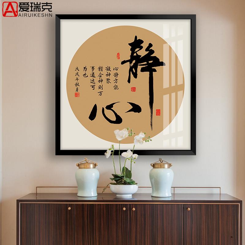 斗方书法字画实木外框 书房挂画家福禅静装饰画书法挂画壁画墙画