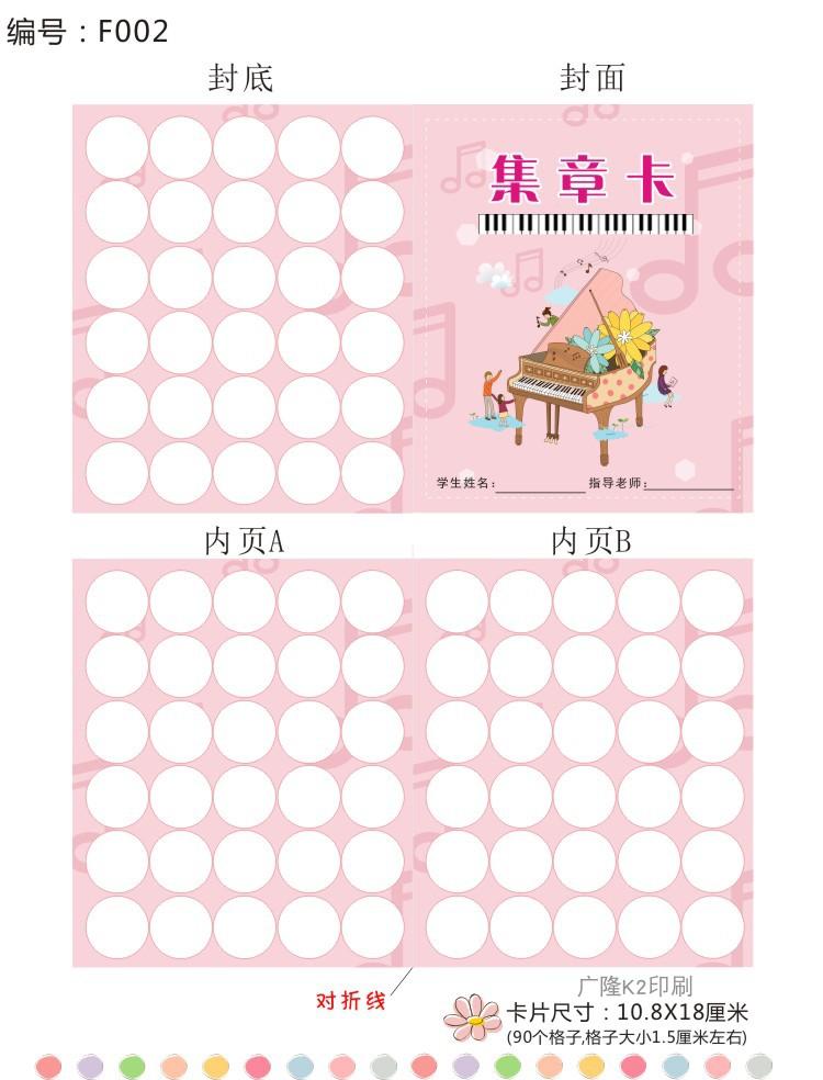 小学生舞蹈培训奖励积分卡片定制个性集章卡定做创意儿童卡通名片