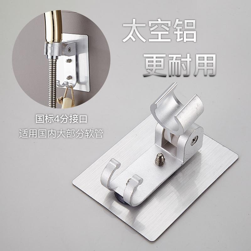 花灑支架固定底座免打孔可調節淋雨噴頭支架托手持浴室淋浴器配件