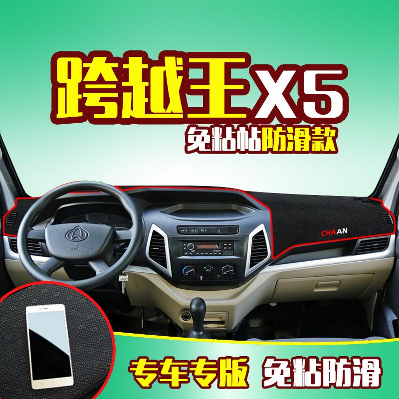 长安星卡s201新豹mini改装王v3v5双排小货车跨越汽车配件中控台x3东风风度mx6v货车问题图片