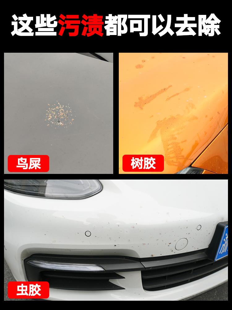 汽车虫胶去除剂车用漆面强力除污树粘鸟粪虫尸清洗树脂树胶清洁剂