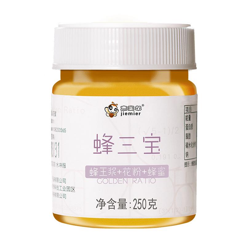 杰蜜尔蜂三宝纯正天然取蜂巢蜜含新鲜土蜂蜜野生蜂王浆油菜蜂花粉