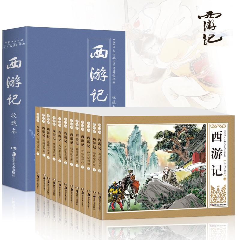 《西游记》彩绘版连环画全12册