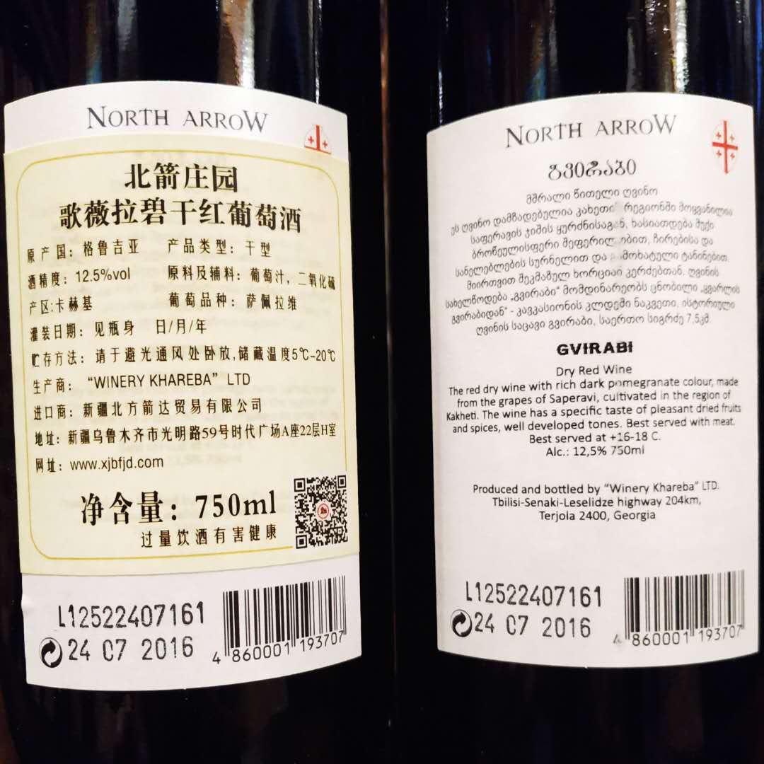 格鲁吉亚原瓶进口红酒歌薇拉碧干红葡萄酒婚宴餐酒甜红酒2瓶