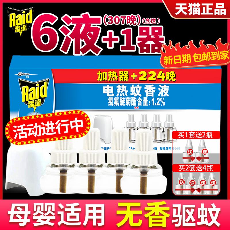 雷达电热蚊香液补充装家用驱蚊液电文无味无香婴儿孕妇毒无插电式