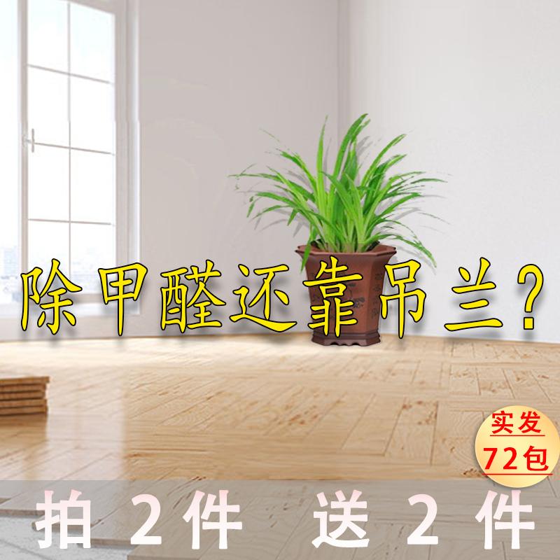 甲醛清除剂吸净化空气新房神器室内强力去油漆味快速家用除味家具