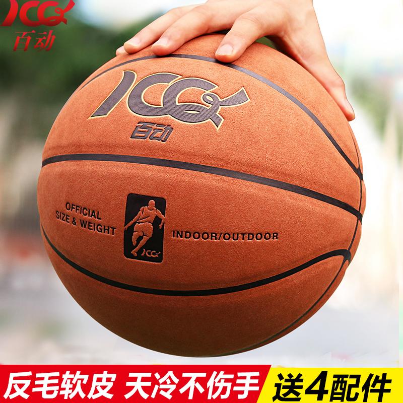 正品室外水泥地耐磨篮球5号儿童五号中小学生7号成人比赛翻毛篮球