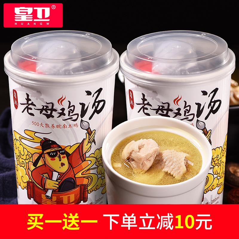 皇卫自加热老母鸡汤土鸡汤自热速食汤皖南老母鸡汤2杯装