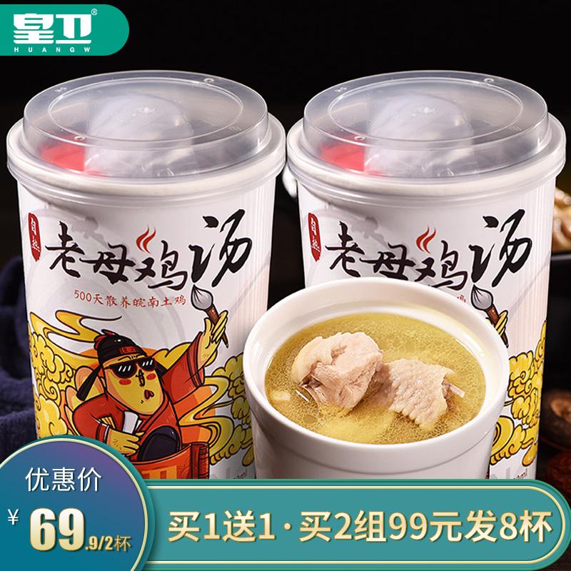 快手鸡汤 皇卫自加热老母鸡汤土鸡汤自热速食汤皖南老母鸡汤2杯