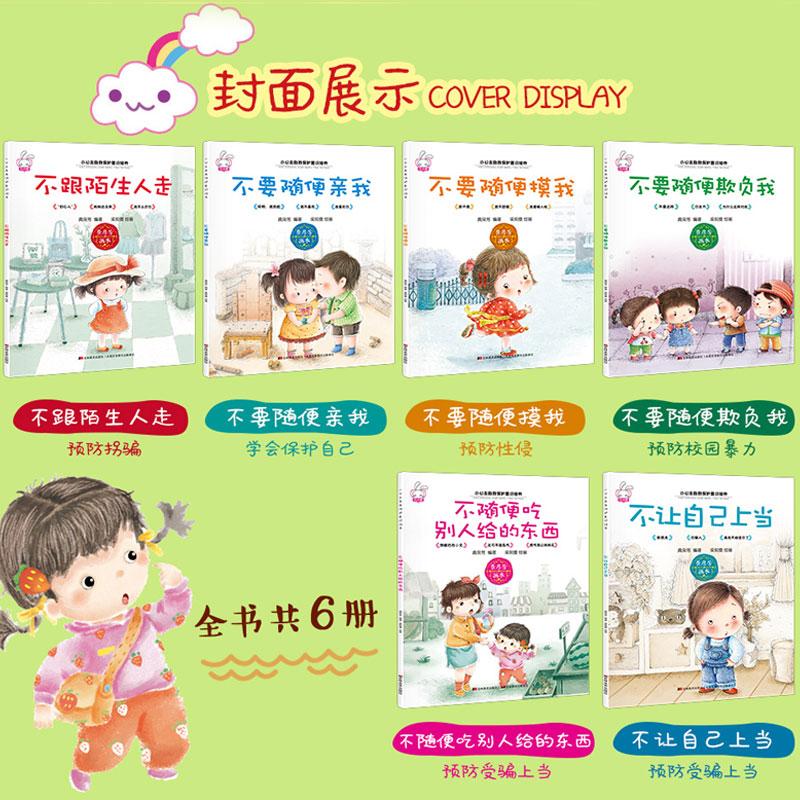 【不要随便摸我】6册绘本儿童3-6周岁 幼儿性教育启蒙绘本宝宝0-3周岁儿童情绪管理与性格培养注音版儿童读物3-5岁图书儿童书籍