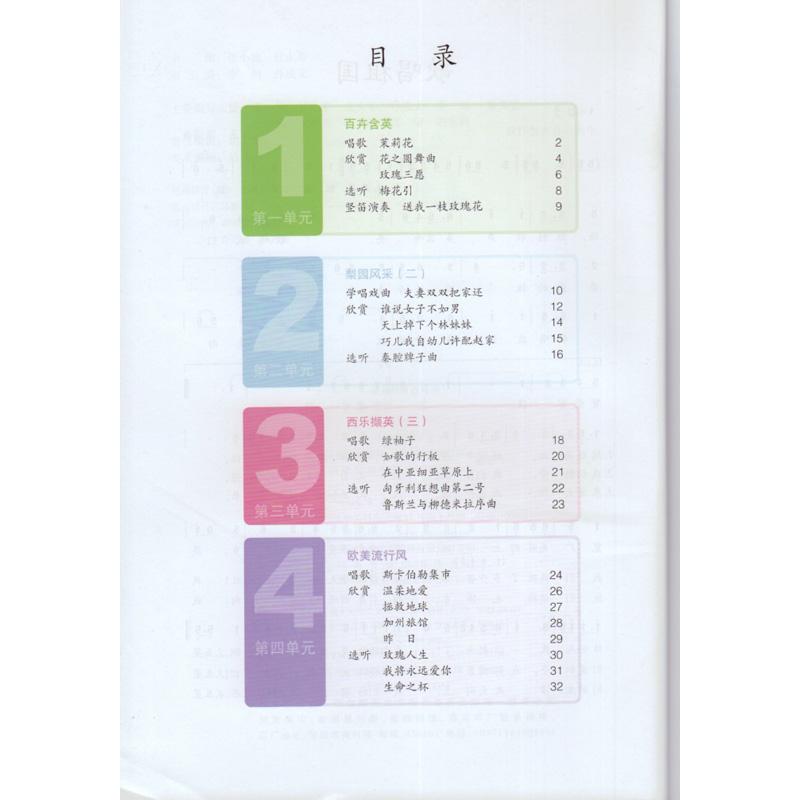 音乐版人教音乐(初中)九下册高中简谱书年级教育出版人民字自我鉴定以内80图片