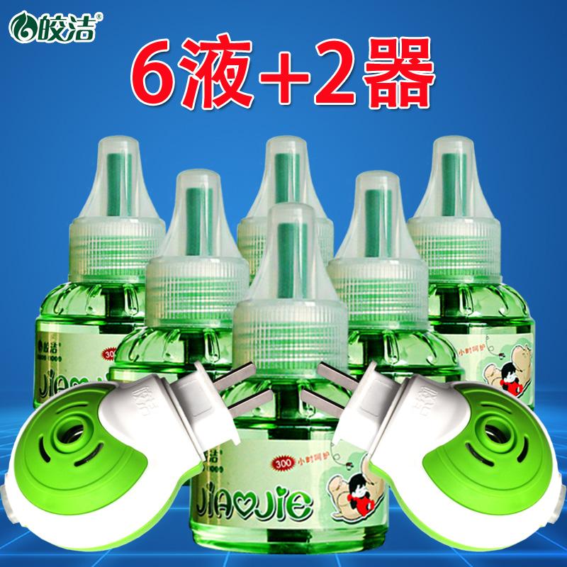 皎洁电热蚊香液6瓶2加热器 电蚊香驱蚊液无味套装插电蚊香器家用