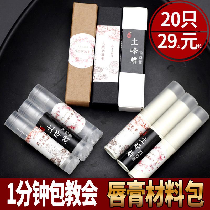 手工唇膏diy材料套装可可脂原料乳木果油口红自制润唇膏diy材料包