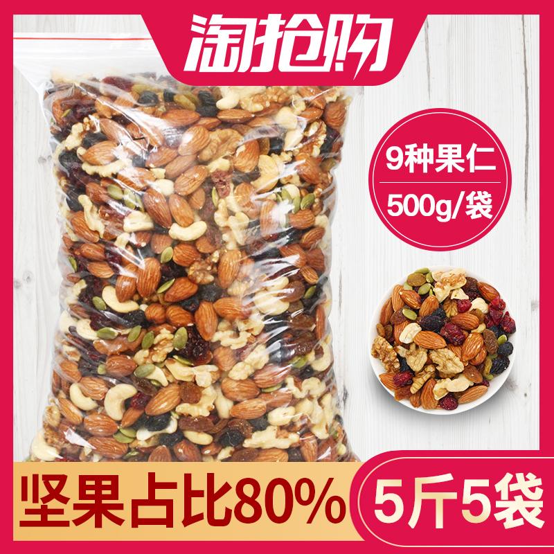 蜜乐庄园 散装称斤坚果综合果仁干果混合装健身零食 雪花酥原材料