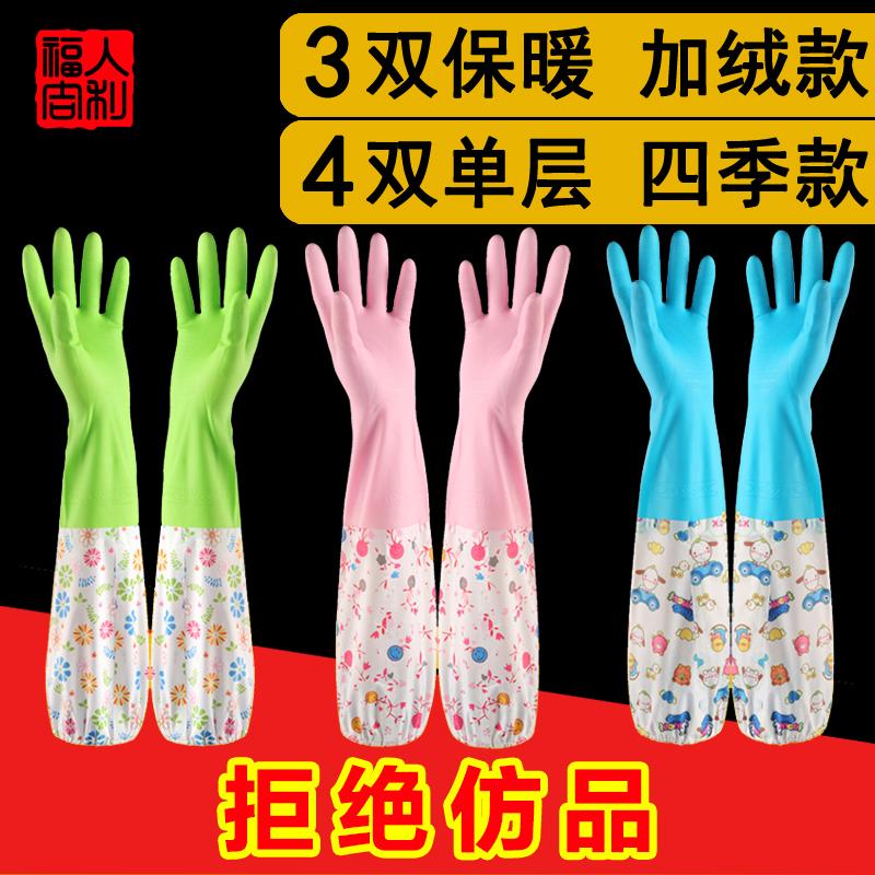洗碗手套女厨房加厚橡胶冬季洗衣服保暖防水加长乳胶家务耐用加绒