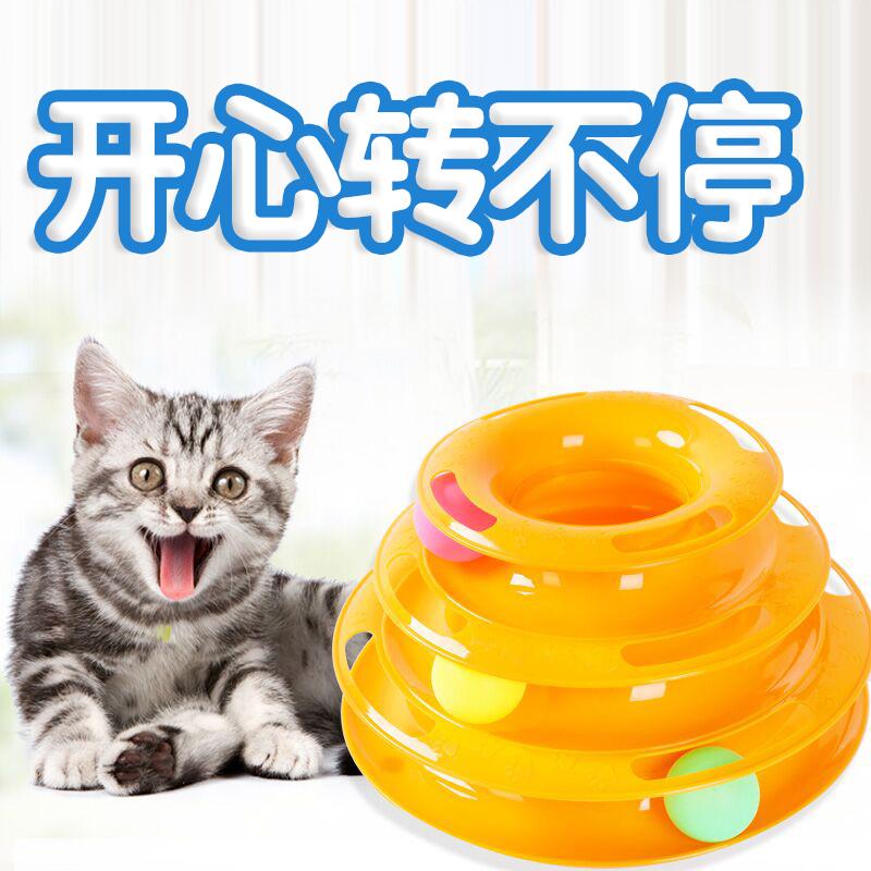 ✅猫咪玩具猫猫转盘球三层益智老鼠逗猫棒宠物猫抓板玩具猫咪用品