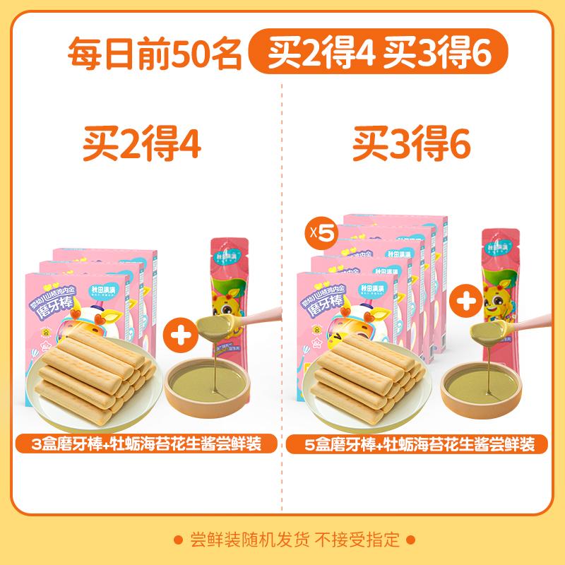 秋田满满磨牙棒婴儿六6个月米饼干手指无添加辅食零食1岁宝宝无盐