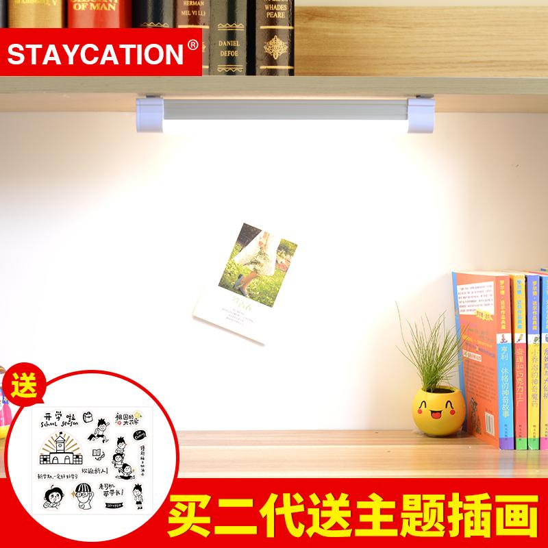 酷毙灯大学生宿舍灯管led长条台灯护眼学习书桌寝室神器USB充电灯