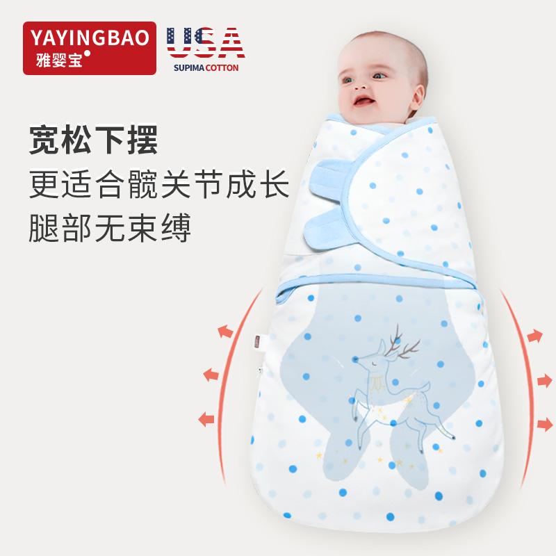 雅婴宝婴儿抱被初生宝宝春秋包被新生儿纯棉包裹用品两用被子外出
