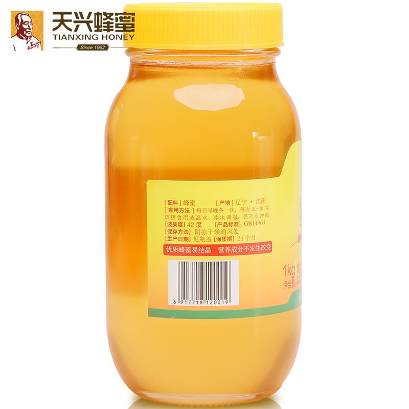 天兴蜂蜜东北纯正天然农家自产百花土蜂蜜峰蜜长白山黑蜂1kg