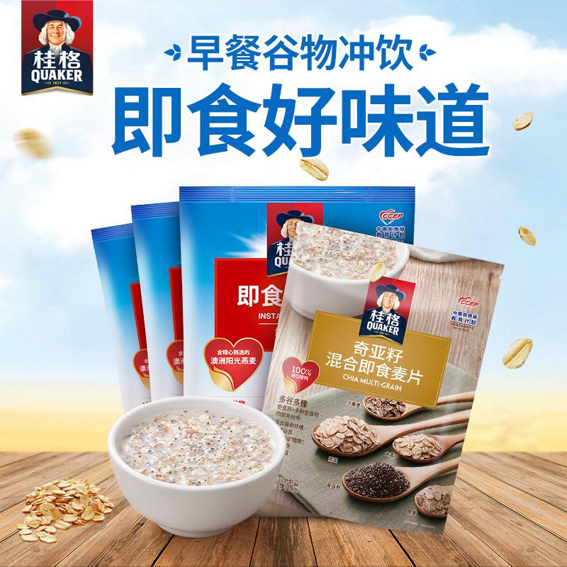 桂格即食燕麦片谷物冲饮1000g*3袋+奇亚籽420g营养麦片代餐早餐
