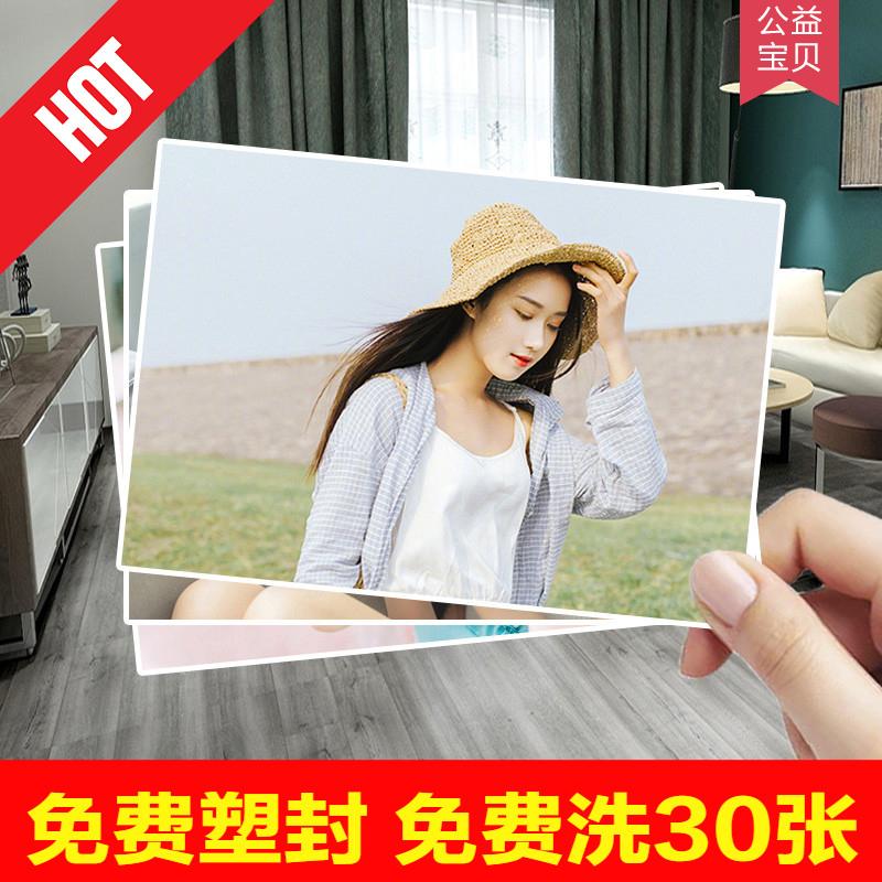 冲洗打印照片包邮3/5/6寸7照片冲印过塑封送相册洗相片刷晒手机照