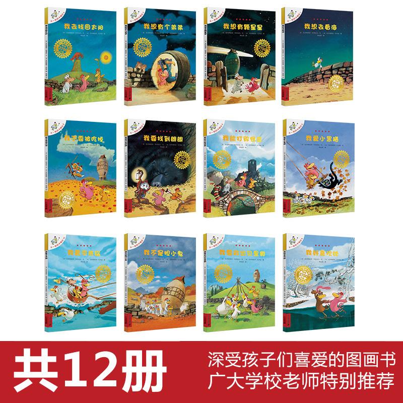 正版 不一样的卡梅拉第一季全套12册儿童睡前绘本故事书3-5-6-7-8-9-10岁幼儿园宝宝图书籍图画书我想去看海小学