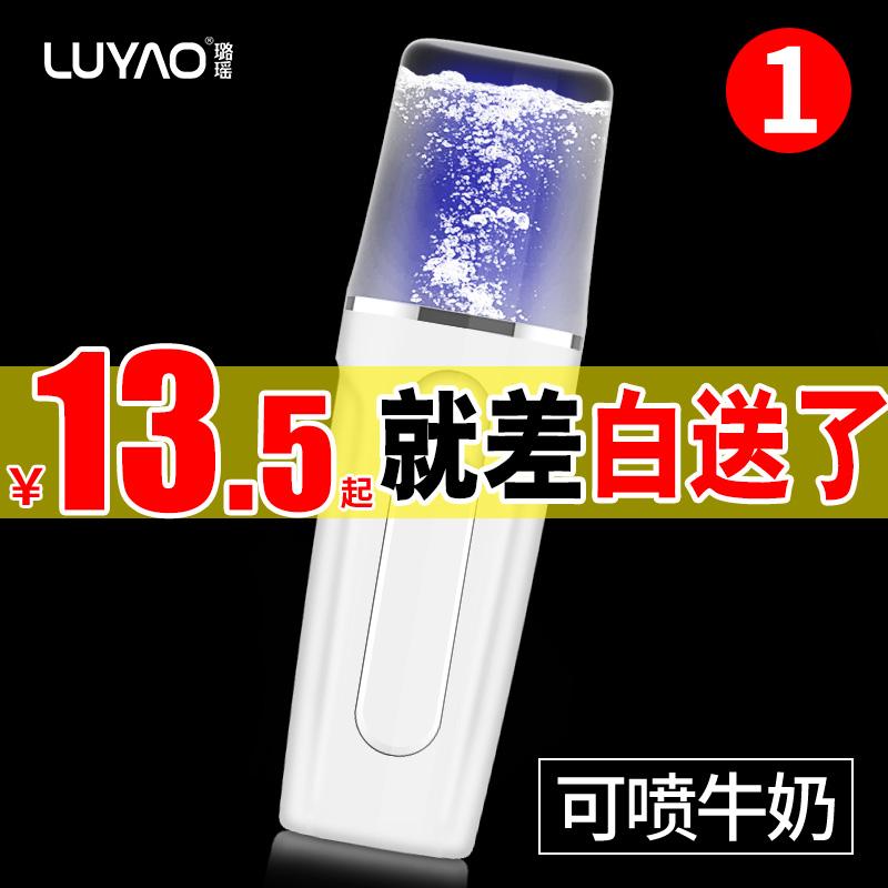 璐瑶纳米喷雾补水仪器冷喷机便携式脸部保湿蒸脸器美容仪加湿神器