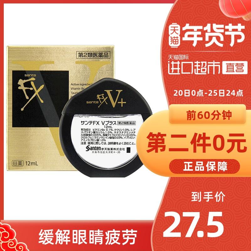 0点开始限前1小时,日本 参天 FXV+ 解疲劳超清凉眼药水 金色 12ml*2件