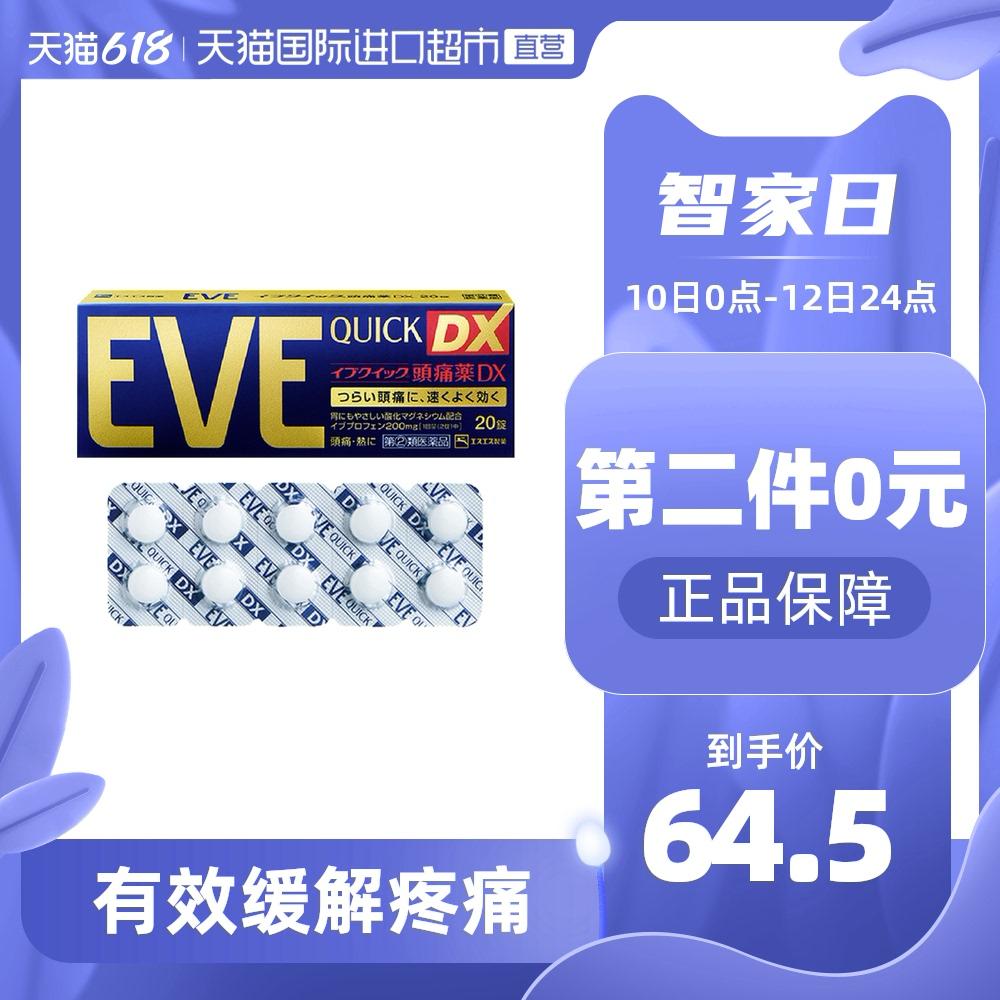 日本进口 EVE 白兔牌 金色加强版止痛药  40粒*2件