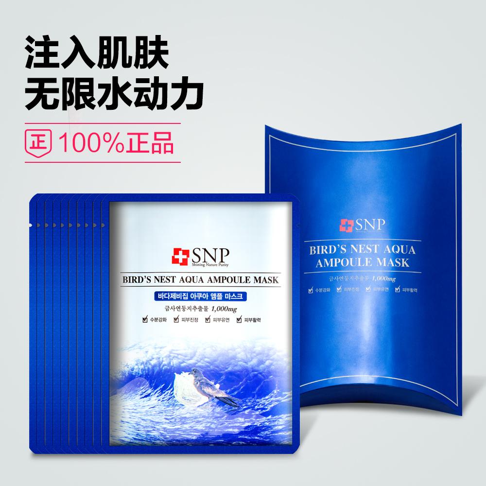 韩国SNP海洋燕窝补水面膜/竹炭面膜10片 补水保湿紧致淡斑贴片