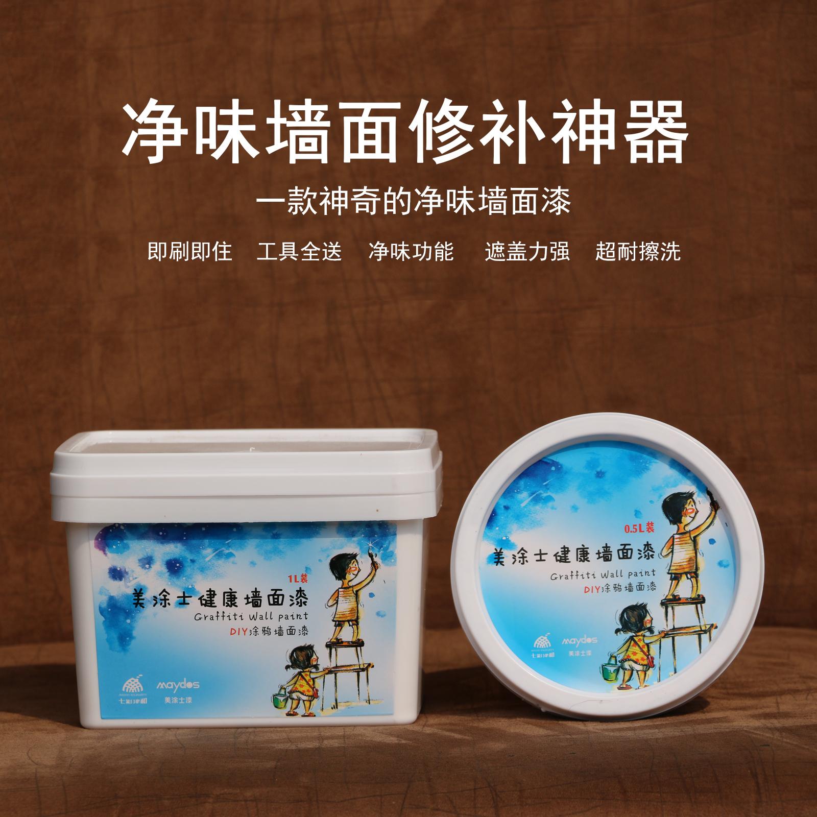 小包装净味水性乳胶漆墙面漆墙漆水漆调色定制颜色环保漆彩色漆