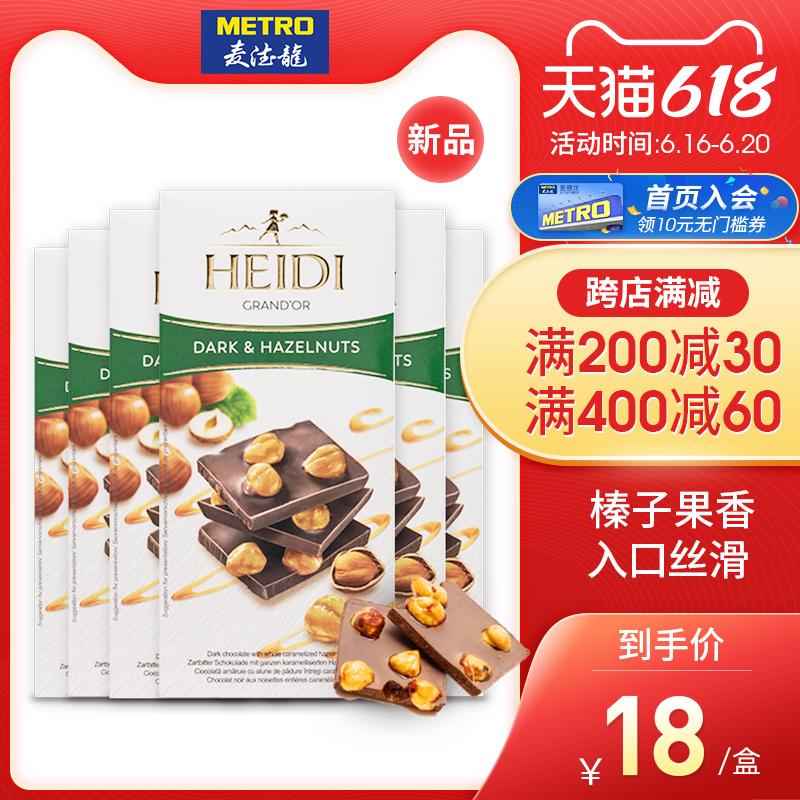 麦德龙罗马尼亚进口赫蒂 焦糖味榛子黑巧克力100G*6 休闲零食