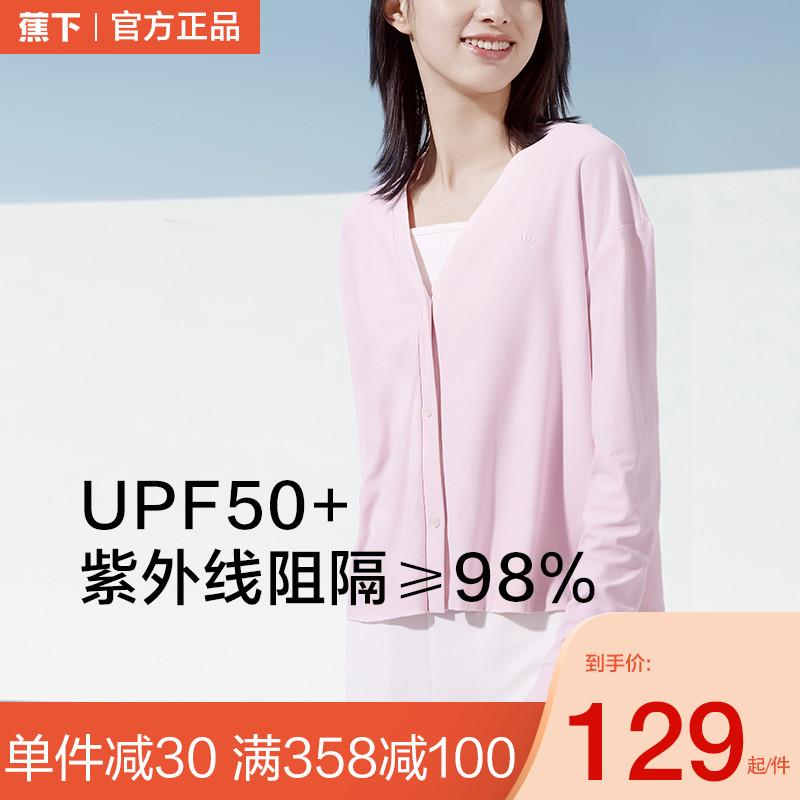 2021年新款,蕉下 轻薄防晒开衫 UPF50+ 3色