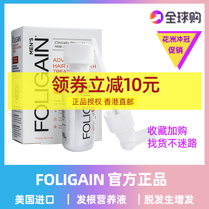 花洲进口Foligain头顶发际线脱发脂溢性增发密发防脱生发育发液剂