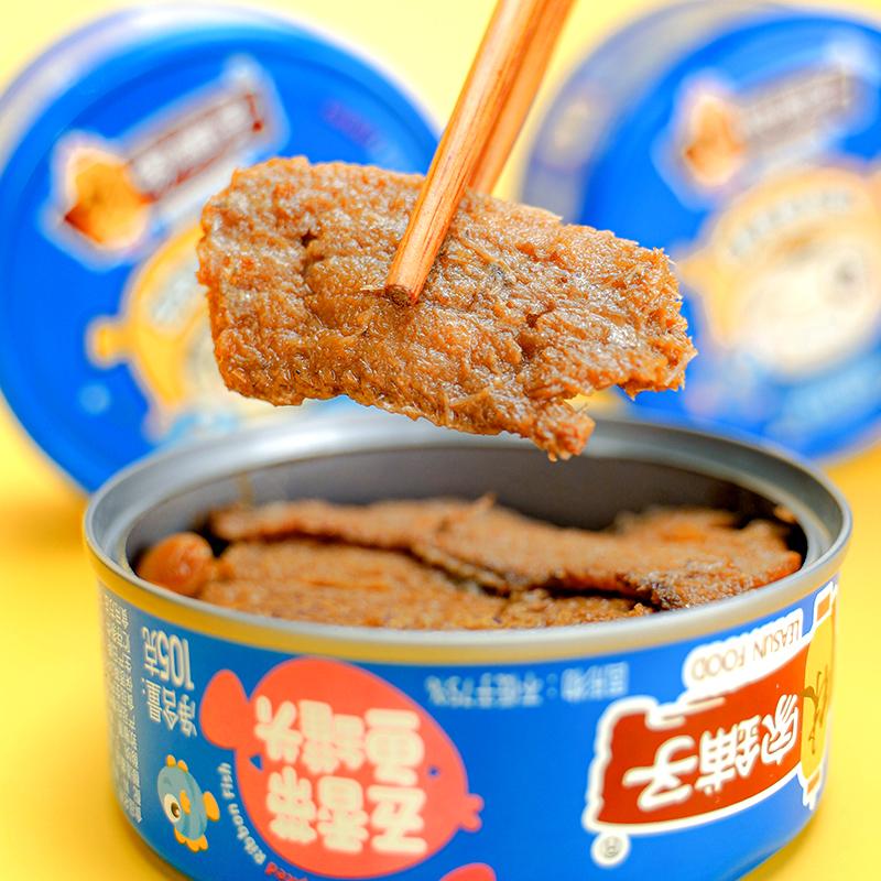 林家铺子五香香辣带鱼罐头豆豉鱼下饭菜鱼肉熟食即食健身海鲜即食