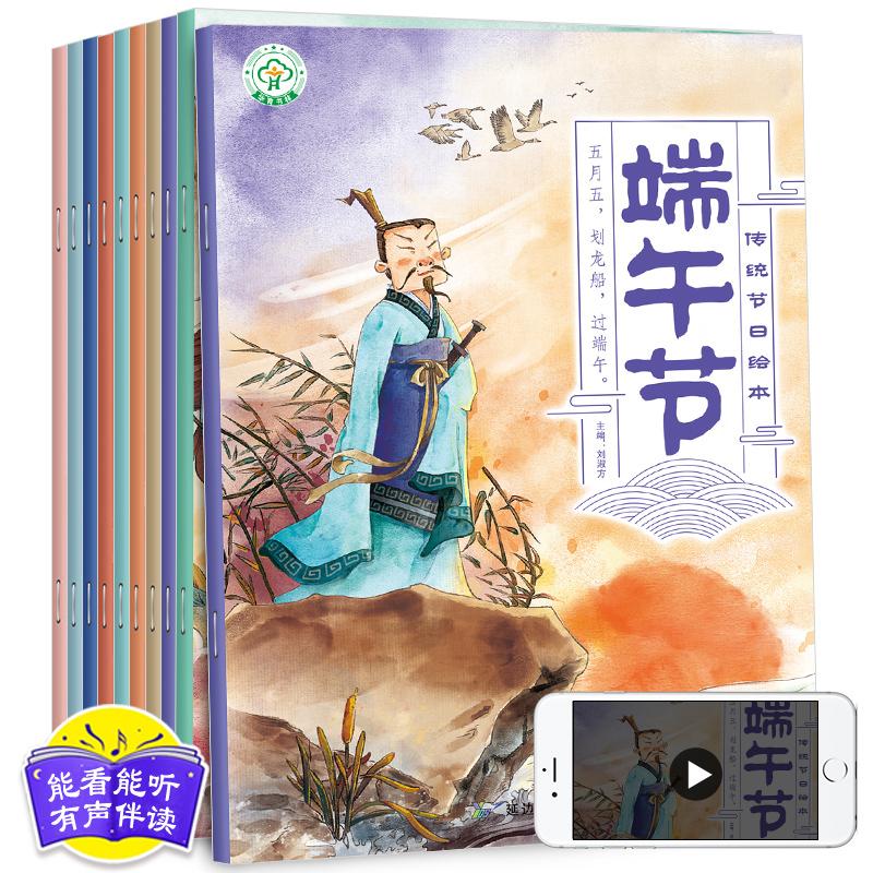 中国传统节日绘本全套10册 儿童故事书0-3-6岁早教 启蒙 认知书 注音版儿童绘本4-6岁幼儿园 传统故事 漫画书 连环画 宝宝睡前故事