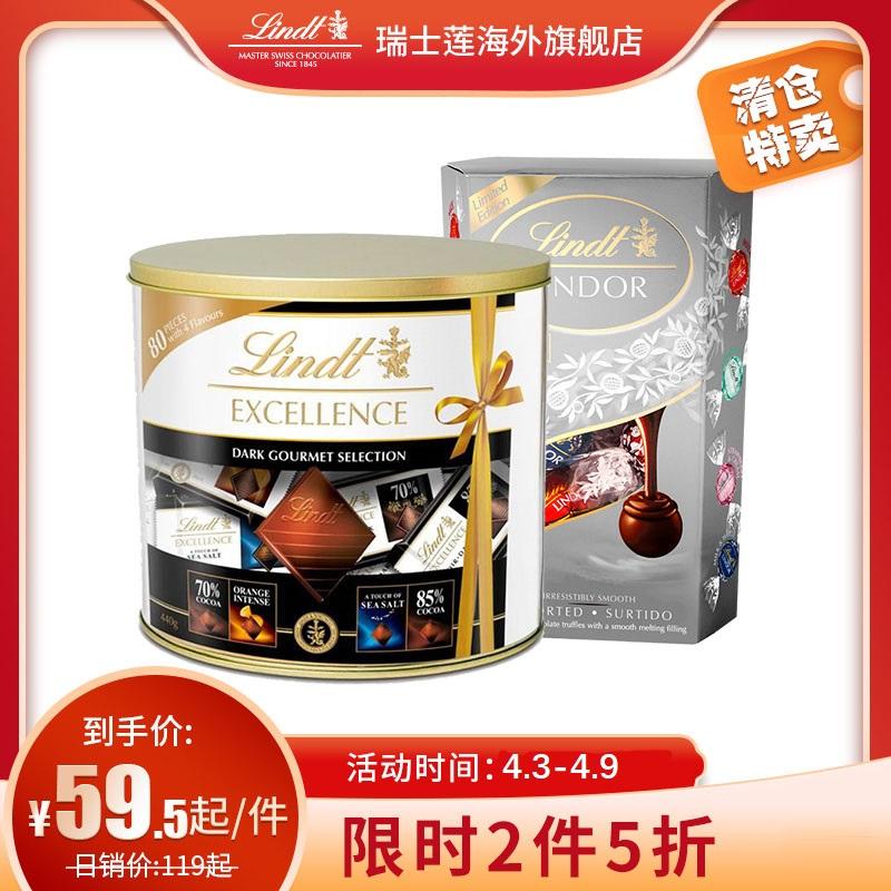 临期低价,Lindt 瑞士莲 银色软心巧克力球混合装 337g*2件