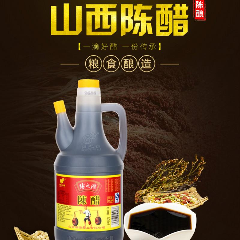 山西特产阳之源陈醋酿造食醋调味品单瓶800ml陈醋