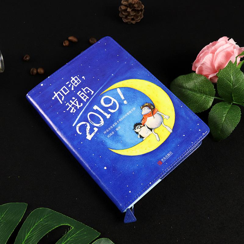 伴手礼日记本手绘本手账本手账手册书籍 2019 绘本日历时间管理手册