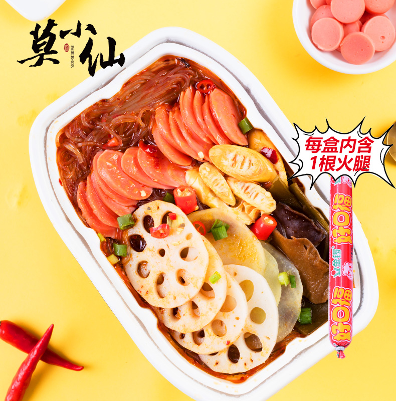 莫小仙6菜1肠自热小火锅速食网红自助方便自煮麻辣懒人火锅麻辣烫