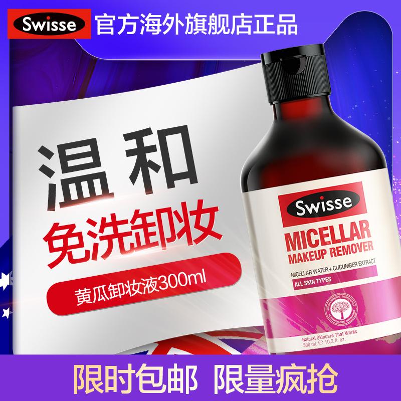 临期低价,Swisse 澳洲进口 小黄瓜卸妆水 300ml
