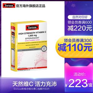 【推荐】Swisse斯维诗维生素c泡腾片60片高浓度vc片热巴同款 ks