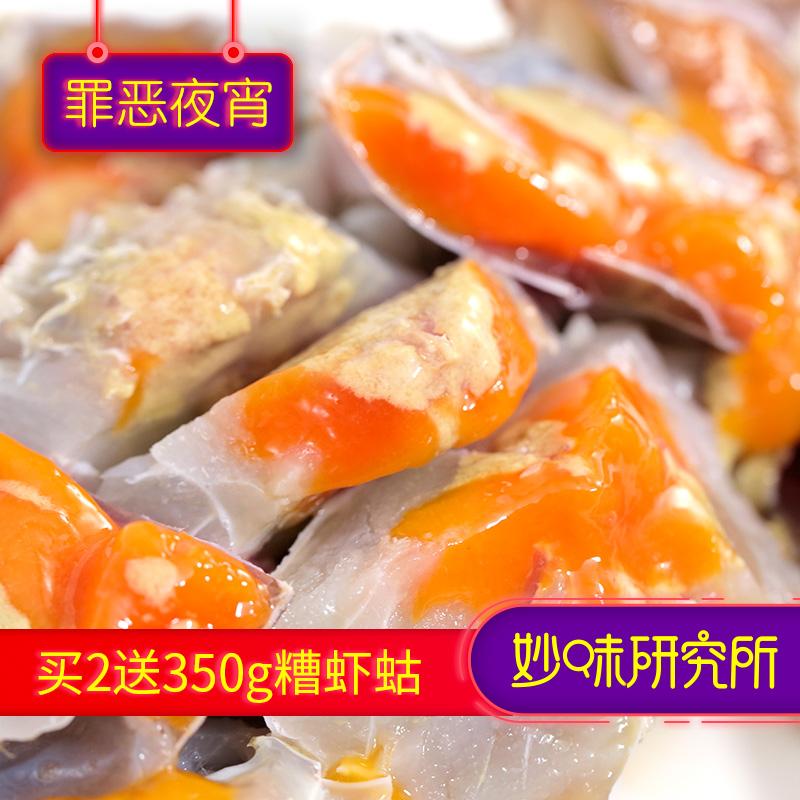 舟山海鲜宁波特产醉蟹梭子蟹韩国酱蟹即食腌螃蟹罐装呛蟹红膏蟹糊